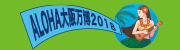ALOHA EXPO 2018
